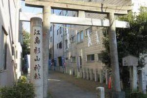 弁天さまと御朱印巡り 第13回「江島杉山神社」(東京都)