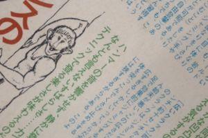 「古美山・ティックマーク事件について(2)」