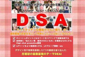 出会い系サイトアフィリエイトで稼ぐ方法(DSA) ダブル特典付きレビュー 木村吾郎