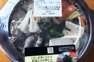 セブンイレブン『野菜が1/2摂れる豆乳鍋』はダイエットランチにピッタリ!