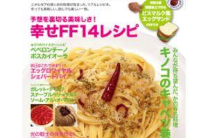 FF14の料理レシピ同人誌 スクエニからの要請で発売禁止に