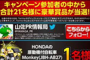 【バイクの懸賞87台目】:HONDAの原動機付自転車 Monkey