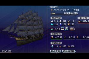 ゲーム内で造船の仕事を