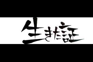岩田松雄のリーダーシップ コンサルティング