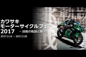 カワサキモーターサイクルフェア・挑戦の軌跡と夢