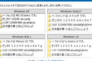ハゲでも使えるWindows