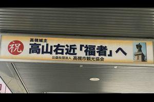 ヘンな表記 - Blessed Iustus Takayama Ukon -