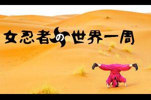 ピンク色の忍者が世界一周してるって知ってました?