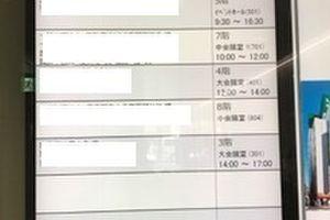 十傳スクール『姓名判断セミナー ②』 破字占法 と 通変、口伝(ロイ)のお伝授