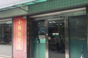 台湾発!美味しい♪楽しい♪面白くてお得な生活日記