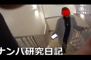 ナンパ研究日記