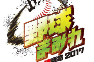 侍ジャパン強化試合・オリックス戦が地上波全国ネットのゴールデンタイムに流れるという事実