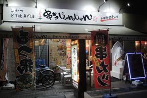 串かつ女子会に盛り上がりました ~串かつじゃんじゃん 本町店