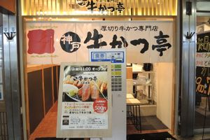 レポハピの試食会にお邪魔してきました! ~厚切り牛かつ専門店 神戸 牛かつ亭 三宮本店