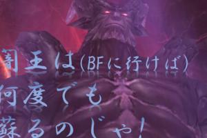 【FF11】復帰&新規の仲間と共に闇王に突撃だー!!!