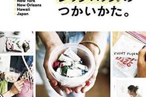 世界のジップロックのファンを特集したムック本「あたらしい、ジップロック®のつかいかた。」.