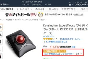 Kensingtonのトラックボール『Expert Mouse Wireless Trackball』が8,000円を切る