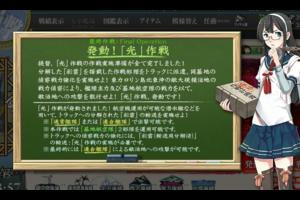 【艦これ】発動!「光」作戦(17冬E-3)その1