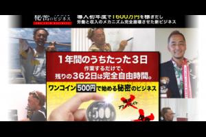 市原高一 秘密のワンコインビジネスは1円PPCで時代遅れ?評価 評判 詐欺 レビュー