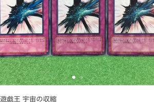 遊戯王せどり-売れ筋カード73