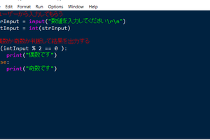 WindowsでPython その4(if文)