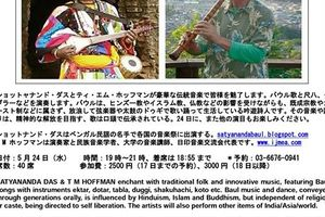 24 May 2017(Wed) Baul & Shakuhachi & Tabla & More@ Edogawa India Culture Center (EICC), Tokyo, Japan