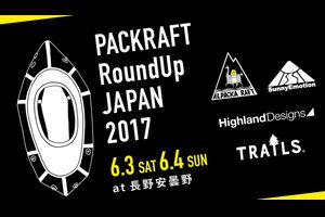 PACKRAFT RoundUp JAPAN