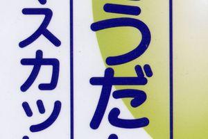岡山県内最低賃金22円上げ757円