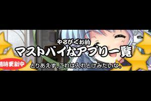 ★★★やるびぐお的マストバイなアプリ一覧★★★