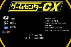 ゲームセンターCX