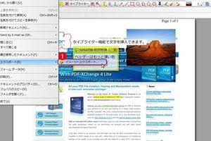 PDF-XChange ViewerでPDFを簡単に画像に変換する