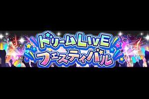 【モバマス】イベント予告!ドリームLIVEフェスティバル!上位SRは早坂美玲!
