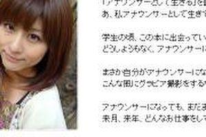 宇賀なつみアナ(テレビ朝日)【画像】「モーニングショー」の宇賀アナ 2/27