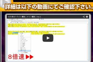 """『メイン・サイト・リライター""""MSR""""』 No.1リライトツールの使い方と注意点 & 特典"""