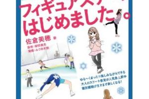 ★Figure Skating Guideline★