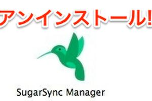 SugarSyncのアンインストール方法