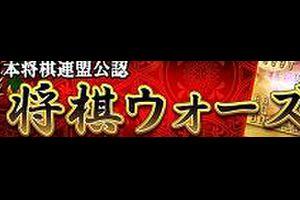 第3回将棋ウォーズ竜神戦