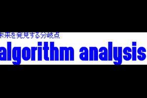 【前日戦略版】algorithm analysis東京戦略版(2017.1.23)