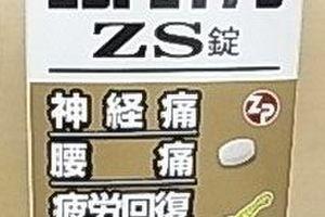 コンドロイチンZS 札幌 函館 岩見沢