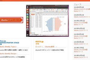 Ubuntu14(Linux) インストール