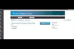 VMware 仮想マシン作成
