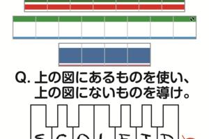 【なぞNo.011】解説