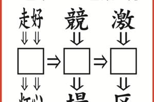 【なぞNo.018】解説
