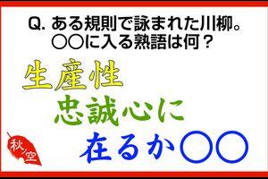 【なぞNo.061】解説