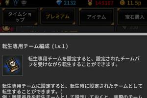 「転生専用チーム」でお得に転生!?