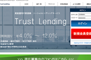 Trust Lending  「トラストレンディング」