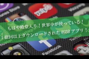 世界のAndroidユーザーから最も愛される「SNSアプリ」21個まとめ!