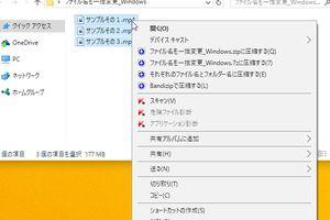 複数のファイル名を一括変更する方法(Windows/Mac)