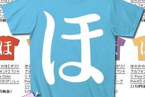 ラブライブ「ほのかのほ」Tシャツ