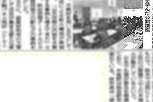森林管理局の公開講座の記事が「秋田さきがけ新報」に